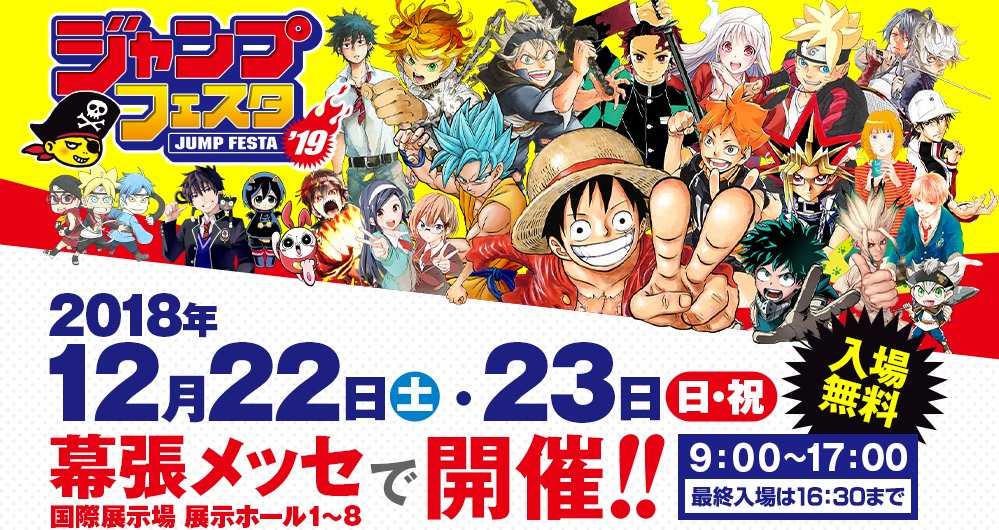 Resultado de imagen para Jump Festa 2019